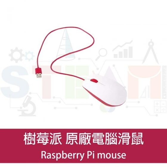 【RPI010】樹莓派滑鼠 mouse