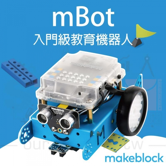 【MBK005】mbot bluetooth version