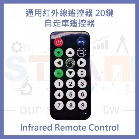 【ELF044】Infrared Remote Control
